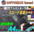 スエード (A4) ジャンク 幅30cm×20cm 伸びる アルカンターラ調 スエード生地シート 3D曲面対応 裏面糊付き スウェード カッティングシート A4サイズ