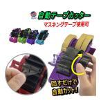 自動テープカッター (青) ハンドルを回すだけで勝手にカット テープ台 テープディスペンサー セローテープ 回転 フリーカット オートカット プレカット