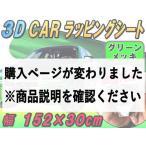 メッキ ラッピングシート (30cm) 緑 幅152×30cm カーボディ グリーン 3D曲面対応 伸縮 鏡面クロームメッキ調 カッティングシート 車用メッキシート