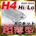 送料無料 最新ナノテック採用35W HIDキット H4(Hi/Lo) /H1/H3/H3C/H7/H8/H11/HB3/HB4 リレーレス/55W