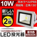 LED投光器 PSE取得 一年保証!10W・100W相当 800LM 昼光色 広角130度 防水加工 3mコード 看板灯 集魚灯 野外灯 作業灯 駐車場灯 照明 【即納!2個set】