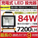 LED投光器 84W・840W相当 7200LM 広角 SHARP LED 充電式 ポータブル 最大9時間可能 軽量 防水加工 PSE付き 2個set 【即納!一年保証超特恵!!】