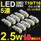 LEDウェッジ球 T10/T16超拡散 5連SMD ホワイト/10個set メール便発送送料無料【即納】