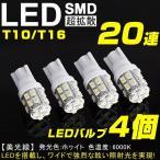 予約!送料無料!T10/T16 SMD 20連 ホワイト LED 5個セット 数量限定 5050SMD ハイパワー LED ホワイト 寿命超長ウェッジ球 メール便発送