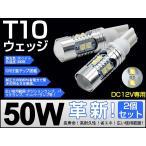 純正 CREE社XBDチップ 25W T10/T16 LEDバルブ LEDウェッジ球 ホワイト ポジション ウインカー ナンバー バックランプ対応 8000K メール便送料無料