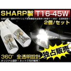 【メール便送料無料】日産 Z12系 キューブ T16 DC 12V専用 ウェッジ球 SHARP製 2個セット 45W LED バック ホワイト