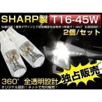 【メール便送料無料】日産 Y51系 フーガ T16 DC 12V専用 ウェッジ球 CREE製 2個セット 45W LED バックランプ ホワイト