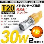 送料無料 新品 T20 ピンチ部違い 30W ALL CREE LED アンバー2個set  ウィンカー適合 DC 12V対応 保証付