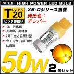 80系 シエンタ後期 50W T20ピンチ部違い SMD/LED ウィンカーライト アンバー 4個セット 送料無料