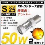 送料無料 最強 CREE社 50W S25 ピン角違い150 °ハイパワー LED アンバー 2個セット ウィンカーの適用!