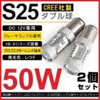 送料無料 爆光 S25ダブル球 50W ALL CREE LED ブレーキランプの適用  赤 2個セット