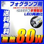 送料無料 ZVW30 プリウス後期 H16(H11兼用) 80W  CREE製 LED フォグ H16 12V/24V対応