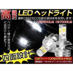 送料無料!【即納】HM3・4、HJ1・2 系 バモス ホビオ  4面発光設計!7000lm!ハロゲン100W相当 CREE社製 LED ヘッドライト 6500K 白 【H4】2個セット