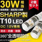 T10 LEDポジション球/バックランプ 30W SHARP製 360度発光 6500K 広角 無極性 DC 12V対応 LEDテープ/LEDルーム球 一年保証!即日発送!メール便送料無料!