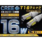 【送料無料】トヨタ GXE・SXE10系 アルテッツァ ジータ T16 CREE 16W LED バック灯白
