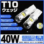 送料無料 最新 40W LEDバルブ T10/T15/T16  CREE社XBDチップ 6500K LEDライト ナンバー ポジションランプ バックランプ 対応メール便発送可