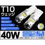【送料無料】日産 Z51系 ムラーノ高輝度 CREE製 T10 40W LED ポジションランプ 白