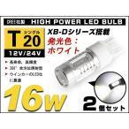 DY3#、DY5#系 デミオ T20シングル LED CREE社 16W バック 白