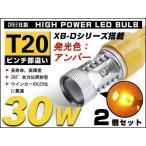 送料無料 新品 T20 ピンチ部違い 30W ALL CREE LED アンバー2個set  ウィンカーランプ用