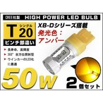 送料無料 最強発光 T20 ピンチ部違い 50W ALL CREE LED アンバー 2個セット ウィンカーランプ用