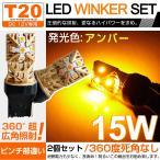 LED ウインカーランプ ブレーキ/バックランプ T20 ピンチ部違い  アンバー 360°発光 DC12V専用 2個set 十面発光設計!【2,980円⇒1,980円】