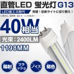 激安!LED蛍光灯 40W型 直管1198mm 消費電力18W 昼光色 / 6000K G13口金 T8 LEDライト 広角 グロー式工事不要!一年保証!【1本set 即納】