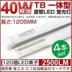 即納!LED蛍光灯 直管 一体型 40W型 消費電力18W 昼光色 6000K ...