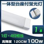 予約!超高輝度 LED蛍光灯一体型台座付 1灯・4灯相当 50W 100W形相当...