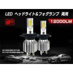 LEDヘッドライト&フォグ  H4/H8/H11/H7/H16/HB3/HB4/H1/H3/H3C 6000K 12000LM  超mini 純正サイズ IP68防水最高 送料無 1年保証 左右2本!