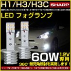 【即納】60W LEDフォグランプ 超小型◆SHARP社チップ H1 5500K 12V専用 LEDバルブ メール便送料無料!