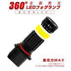 業界1位の明さ LEDフォグランプ 6000LM 6500K/3000K 2色選択 H7/H8/H11/H16/HB3/HB4/PSX26W CREE+COBチップ 360°全面発光1年保証 送料無 雨霧適用