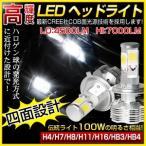 LEDヘッドライト 7000LM CREE 四面発光!H4Hi/Lo/H7/H8/H11/H16/HB3/HB4 純正発光 0.8秒で点灯 39W消費電力・ハロゲン100W相当【即納!一年保証!】