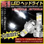 一年保証!四面発光!7000ルーメン CREE LEDヘッドライト H8/H11/H16/HB4 純正発光 0.8秒で点灯 39W消費電力・ハロゲン100W相当 一年保証
