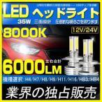 送料無料 三面発光設計 CREE社 LED ヘッドライト 8000K H4H/L H7 H8 H11 H16 HB3 HB4 6000lm 左右合計 !ヘッドランプ オールインワン HIDキットより簡単取付