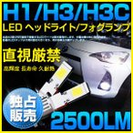 【送料無料!即納!】新視感!CREE LED ヘッドライト H1 H3 H3C ホワイト 5500K 2500LMの爆光 2面発光設計 LED 汎用