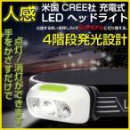 LEDヘッドライト 携帯式/充電式 人感センサー付き CREE製チップ搭載 USB充電 照明角度調整可能 IPX6防水 野外/ジョーキング/キャンプ/防災など適用 2017モデル!