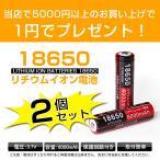 18650リチウムイオン電池 6000mAh×2本 充電池 バッテリー!合計5000円以上のお買い上げの方のみ、一円でプレゼントをGET!!単品でのご注文はできません。