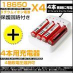 即納!18650 リチウムイオン電池 + 専用充電器 Ultrafirc 6000mAh×4本 バッテリー 4本電池充電可 インテリジェント 充電器