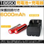 即納!送料0円!セットでお得★18650 リチウムイオン電池 + 専用充電器 Ultrafirc 6000mAh×2本 バッテリー