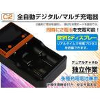 数字化 C2 全自動デジタル/マルチ充電器