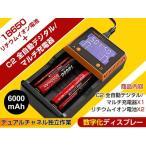 デジタル充電器+18650リチウムイオン電池