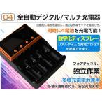 充電器!数字化C4全自動デジタル/マルチ充電器 4.2V/3.65V/1.5V  デュアルチャネル独立作業 18650リチウムイオン電池 充電器!同時に4種電池を充電可能!即納!