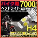 【送料無料】バイク専用 H4(Hi/Low切替式)  CREE社 LED ヘッドライト 7000ルーメン ホワイト 6500K! 39W 100W相当 四面発光設計!LEDキット バイク用