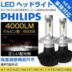 【Platinum Brand】New商品!送料無料!一年保証!PHILIPS社 LEDヘッドライト/フォグランプ 8000ルーメン 2個セット H4 H7 H8 H11 H16 HB3 HB4 6500K 純正発光