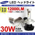 【Platinum Brand】新商品!一年保証!送料無料!SAMSUNG社 LEDヘッドライト 12000LM 2個セット H4 H8 H11 H16 HB3 HB4 6000K 30W 純正発光