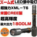 LED 懐中電灯 CREE社 XML T6 1800LM 充電式 超強力 LEDライト/ LED サーチライト/防災グッズ/点滅/前照灯 登山/生活防水 点灯5パターン