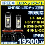 ショッピングLED LED ヘッドライト/フォグランプ CREE製XHP50チップ搭載 19200LM 12V/24V  H4Hi/Lo H7/H8/H11/H16/HB3/HB4/H1/H3/H3C 6500K 車検対応 2個set 即納!一年保証!