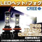送料無料LED ヘッドライトCREE製XHP50チップ搭載 19200LM 12V/24V  H4Hi/Lo H7/H8/H11/H16/HB3/HB4/H1/H3/H3C 6500K 車検対応 2個set 即納!一年保証!