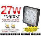 27W LEDワークライト/LED作業灯