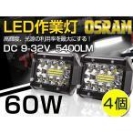 即納!LED ワークライト 作業灯 60W OSRAM製 5400lm 6000K 防水IP67 バックライト/トラック/ 農業機械/船舶/工事現 瞬間点灯 高透過性 DC9V-32V 「4個」